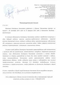 letter of arishev