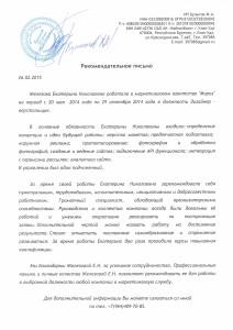 letter of bulitov